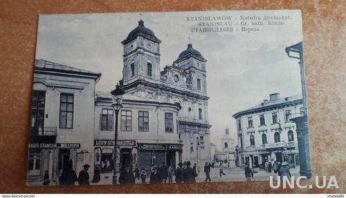 Открытка старинная Станиславив Церковь