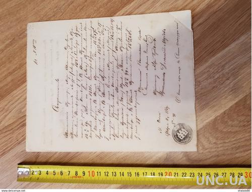 Старый документ 1869 Россия.