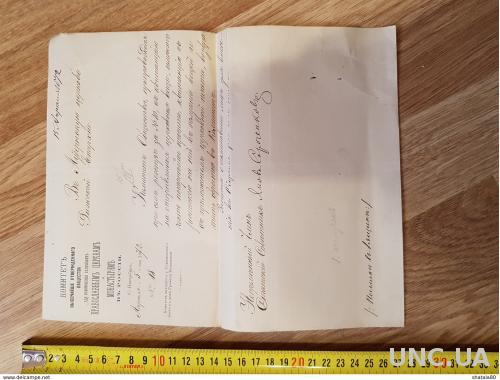 Старый документ 1872 Россия Санкт-Петербург