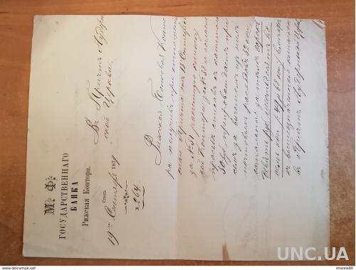 Старый документ 1879 Россия Рижский банк