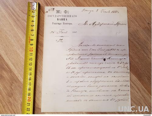 Старый документ 1889. Банк России. Рига.