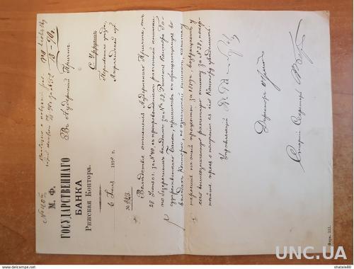Старый документ 1890 Россия Рижский банк