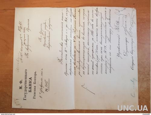 Старый документ 1891 Россия Рижский банк