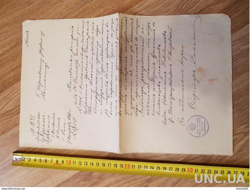 Старый документ 1893 Россия Пернов Полиция