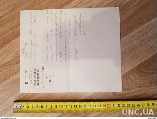 Старый документ 1896 Россия Рига