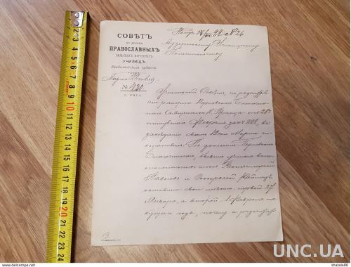 Старый документ 1899. Россия. Рига