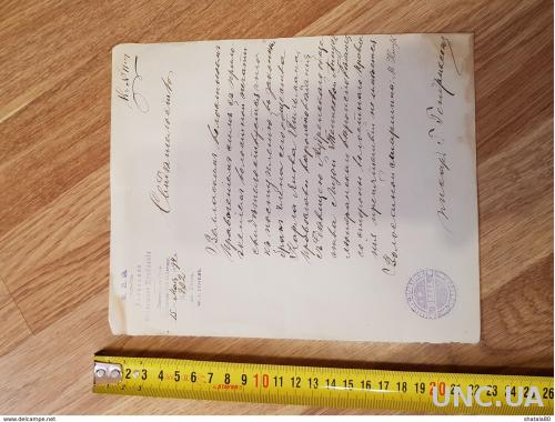 Старый документ 1900 Россия Пернов