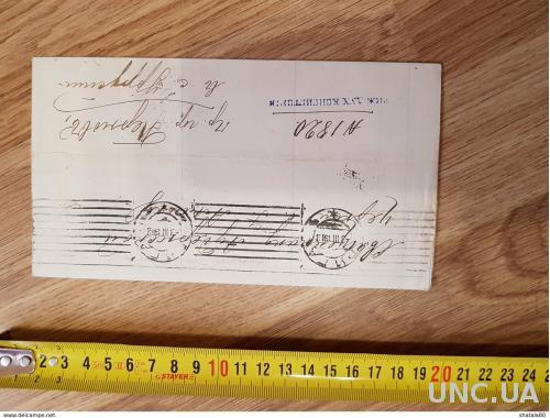 Старый документ 1912 Россия Рига