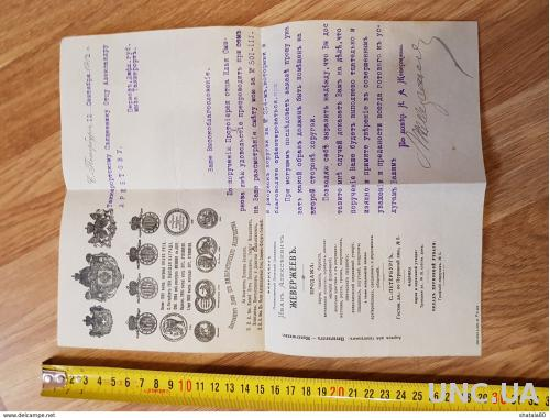Старый документ 1912 Россия Санкт-Петербург