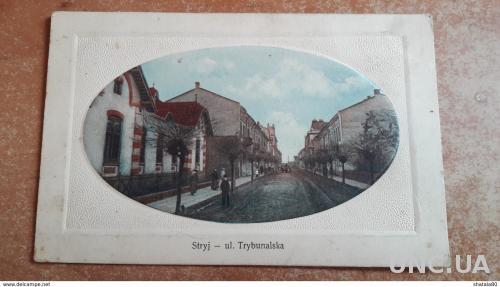 Открытка старинная  Стрый Улица Трибунальська