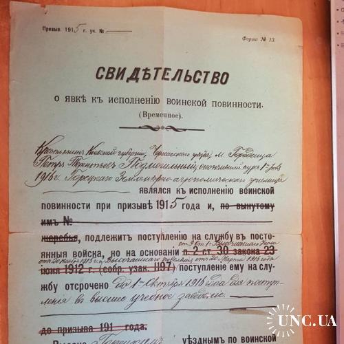 Свидетельство о явке к исполнению воинской повинности 1915 год.