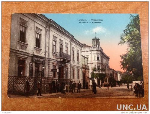 Открытка старинная Тернополь Улица Мицкевича