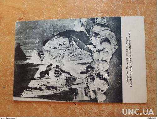 Открытка Узбекистан Ташкент Самарканд За чинкой фарфоров посуды №48 Фототопия Шерер, Набгольц и Ко Москва