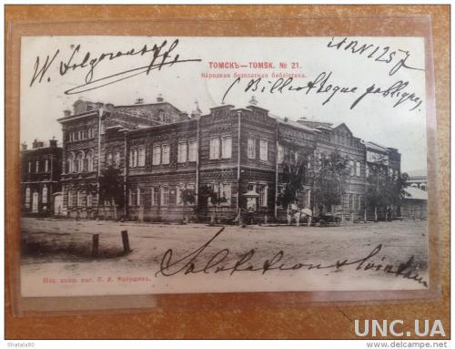 Старые открытки томска, картинки добрым утром