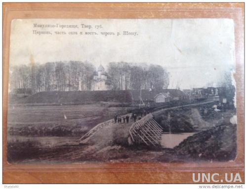 Открытка Микулино-Городище Тверь Церковь мост через р. Шошу