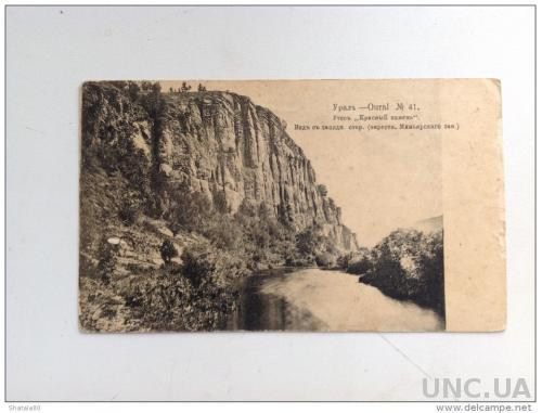 Открытка Урал № 41 Утес Красный камень Вид с западной стороны окрестности Мирьянского залива
