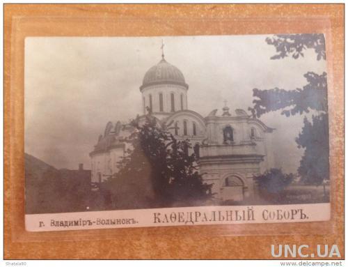 Старинная открытка Владимир-Волынский Кафедральный собор