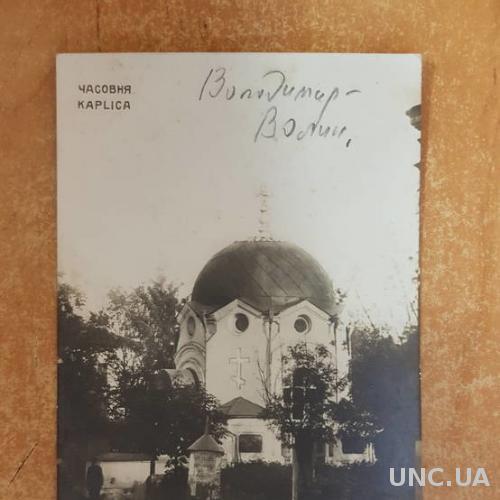 Открытка Владимир Волынский Часовня