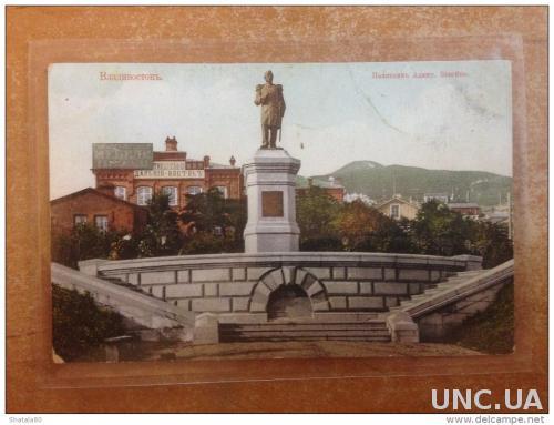 Старинная открытка Владивосток Памятник Адмиралу Завойко