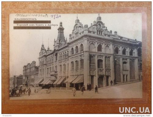 Старинная открытка Владивосток Торговый дом  Изд. Кунст и Альберс