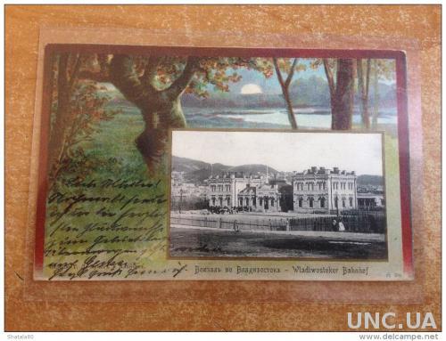 Старинная открытка Владивосток Вокзал во Владивостоке Изд. Т. Д. Кунст и Альберс
