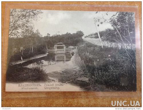 Старинная открытка Владивосток  Гнилой угол  Изд.  М. фон Риттергльм