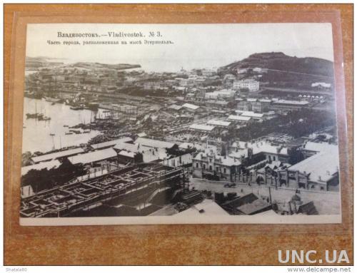 Старинная открытка Владивосток Часть города расположенная на мысе Эгершельд №3