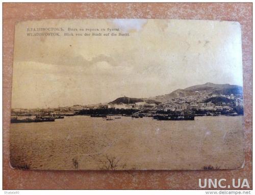 Старинная открытка Владивосток  Вид на город с бухты