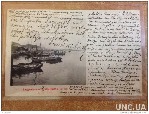 Старинная открытка Владивосток Бухта №57 Изд. А. Ленского и Ко