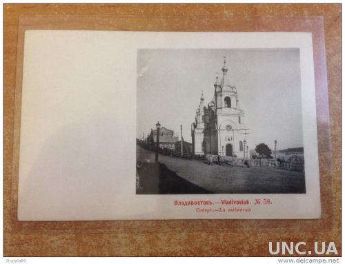 Открытка Владивосток Собор №58 Изд. А.А. Ленского и Ко