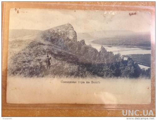 Открытка Соколиная гора на Волге. № 43 Д. А. Паппадато