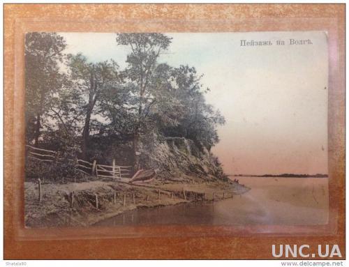 Старинная открытка Волга Пейзаж на Волге Северное Издательство