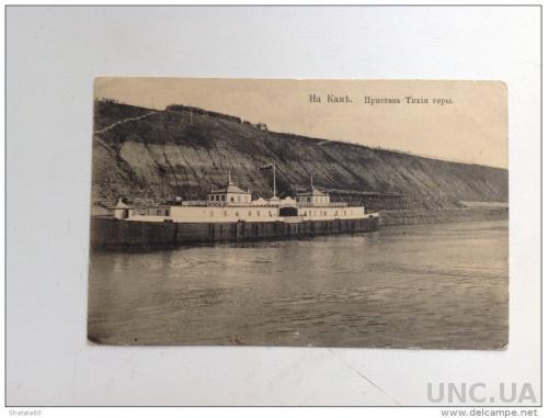 Старинная открытка Волга На Каме Пристань Тихие горы