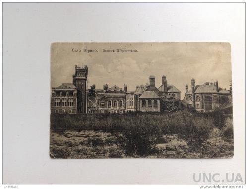 Старинная открытка Волга Село Юрино Замок Шереметьева