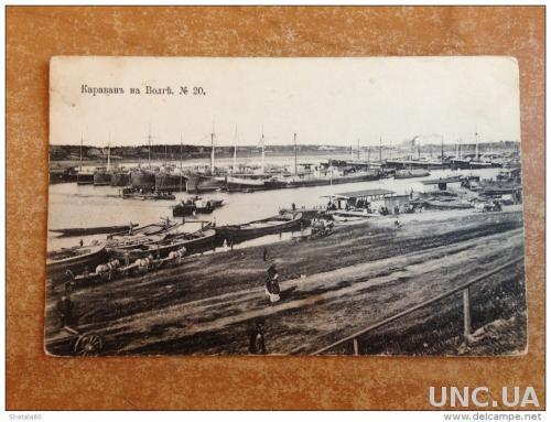 Старинная открытка Волга Караван на Волге № 20