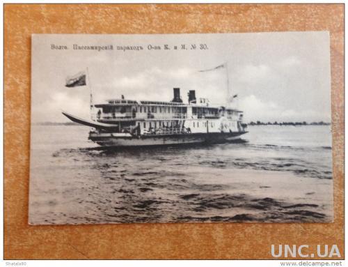 Старинная открытка Волга Пассажирский пароход №30
