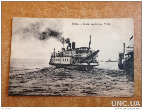 Старинная открытка Волга Отход парохода № 31