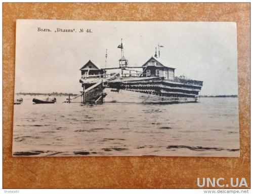 Старинная открытка Волга Беляна № 44