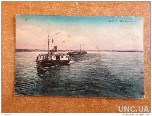Старинная открытка Волга На буксире Изд. фотограф М. Хрипкова