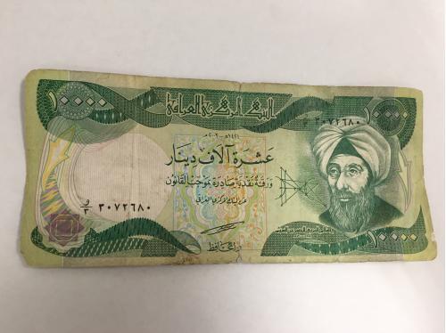10 000 динар