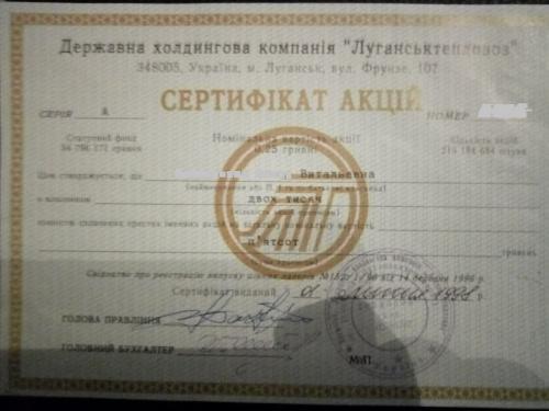 Сертификат акций Лугансктепловоз - 1998