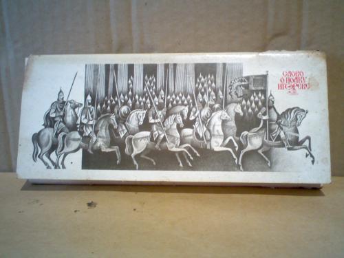 набор открыток Слово о полку Игореве