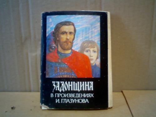 набор открыток  Задонщина.