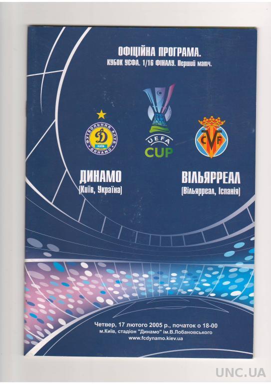 футбол динамо киев матчи