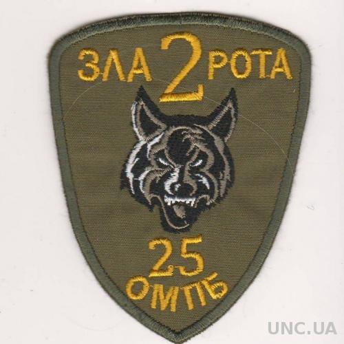 Шеврон 25 ОМПБ 2 рота