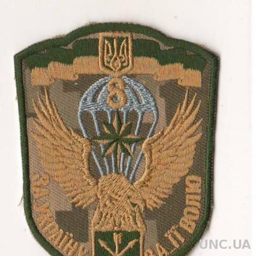Шеврон 8 полк спеціального призначення (варіант)