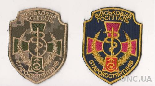 Шеврон Военный госпиталь Староконстантинов (за 2)