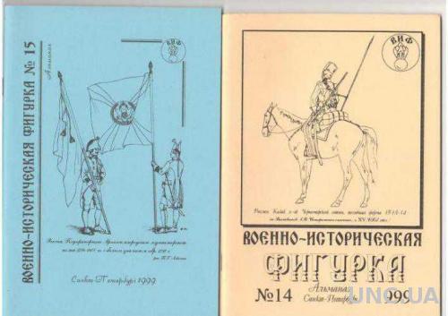 Журнал. Военно-историческая фигурка №№14-17 (4шт)
