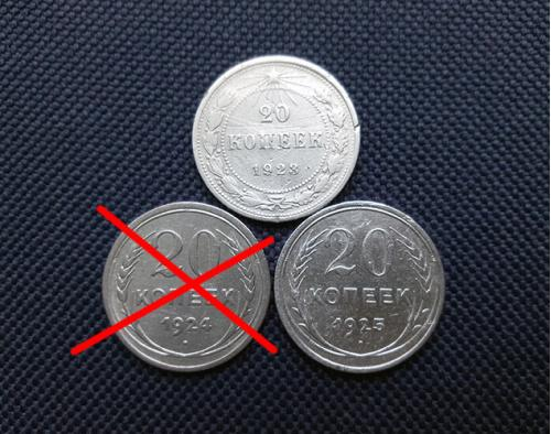 20 копеек ( 2 шт. ) Серебро