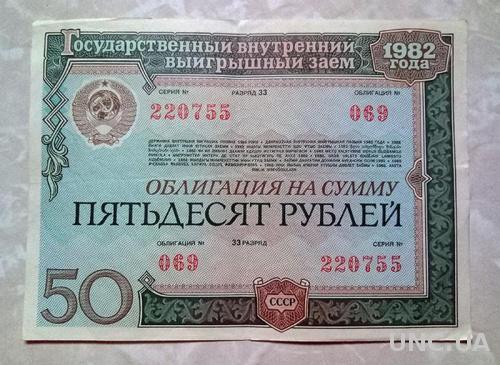 50 рублей 1982 г. облигация СССР, оригинал